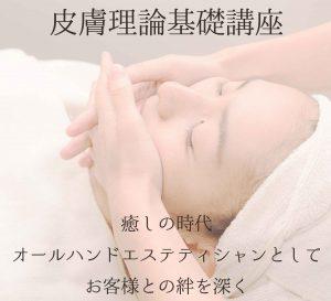 皮膚理論基礎講座【美里ゼミ】癒しの時代 オールハンドエステティシャンとして お客様との絆を深く