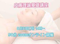 8.31皮膚理論基礎講座1 【美里ゼミ】主催 オンライン皮膚理論基礎講座
